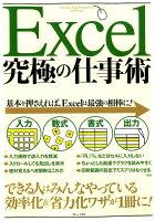 Excel究極の仕事術