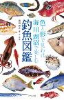 色と形で見わけ 海・川・湖沼で楽しむ 釣魚図鑑 [ 豊田直之 ]