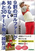 【バーゲン本】9割のゴルファーが知らないあと30ヤード飛ぶ練習法