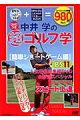 DVDつき 中井学の超ゴルフ学【簡単ショートゲーム編】