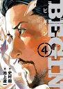 BEGIN 4 (ビッグ コミックス) [ 史村 翔 ]