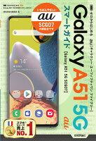 ゼロからはじめる au Galaxy A51 5G SCG07 スマートガイド