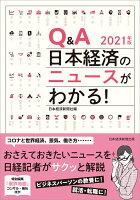 Q&A 日本経済のニュースがわかる! 2021年版