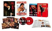 酔拳2 HDデジタル・リマスター ブルーレイ アルティメット・コレクターズ・エディション(2枚組)【Blu-ray】