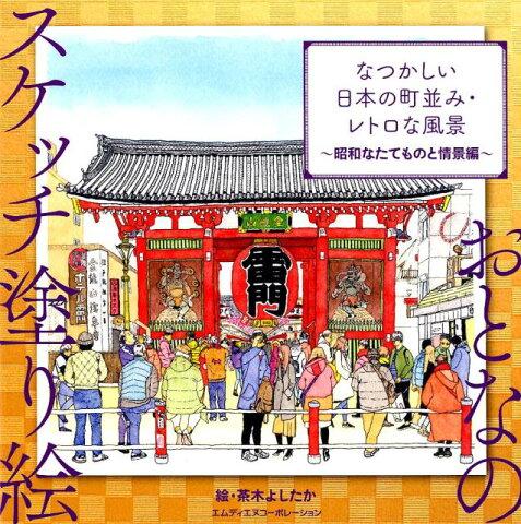 なつかしい日本の町並み・レトロな風景 昭和なたてものと情景編 (おとなのスケッチ塗り絵) [ 茶木よしたか ]