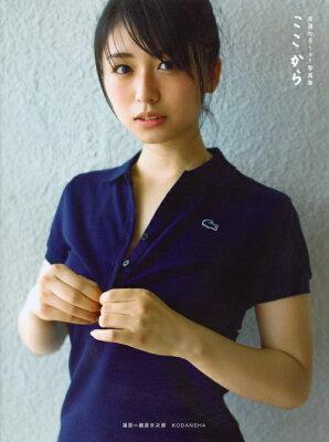欅坂46写真集まとめ一覧【個人&グループ】発売順