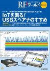 RFワールドNo.36 ワイヤレス機器の変調波や無線環境を観測/記録/再生できる [ トランジスタ技術編集部 ]