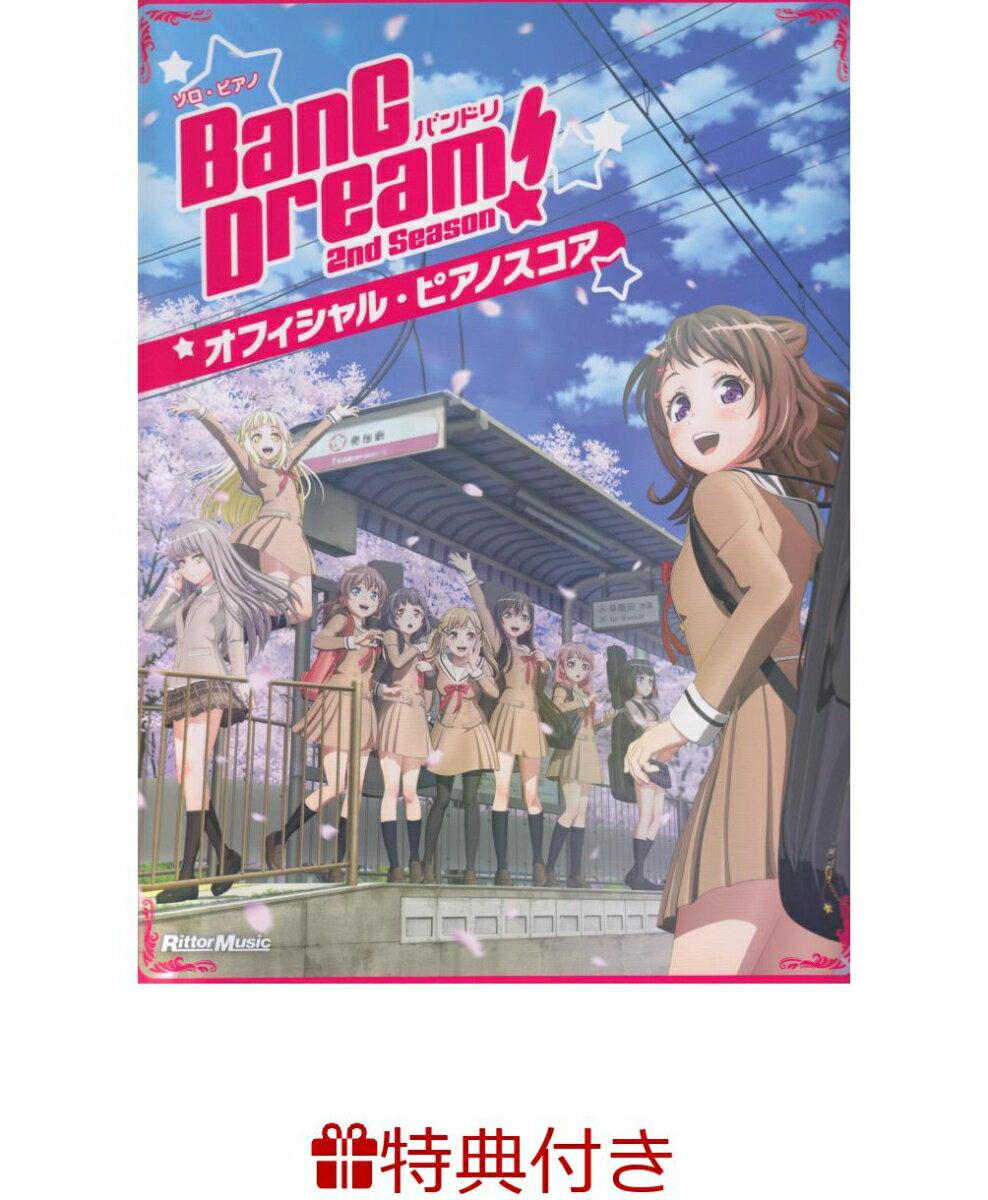 本・雑誌・コミック, 楽譜  2nd Season