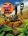EX MOVE 猛毒の生きもの (講談社の動く図鑑MOVE) [ 講談社 ]