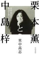 栗本薫と中島梓 世界最長の物語を書いた人