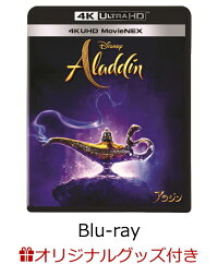 【楽天ブックス限定】アラジン 4K UHD MovieNEX【4K ULTRA HD】+コレクターズカード