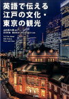英語で伝える江戸の文化・東京の観光 [ 山口百々男 ]