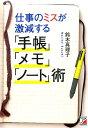 仕事のミスが激減する「手帳」「メモ」「ノート」術 [ 鈴木 真理子 ]