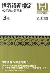 【送料無料】世界遺産検定公式過去問題集3級(2011年度版) [ 世界遺産アカデミー ]