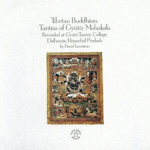 <チベット>チベットの仏教音楽3 -大慈悲タントラ・マハーカラの秘呪 [ 西北インドヒマチャル・プラデッシュ州ダラハウズィ地区ギュトォ・タントリック・カレッジ院生 ]