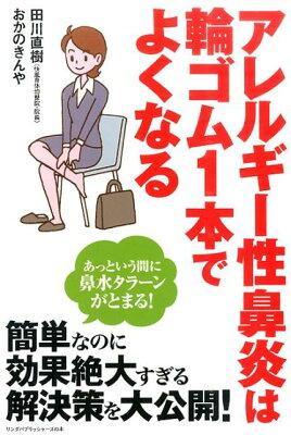 『アレルギー性鼻炎は輪ゴム1本でよくなる』(田川 直樹, おかの きんや共著/リンダパブリッシャーズ刊)