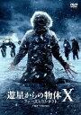 DVD『遊星からの物体X ファーストコンタクト』