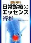整形外科日常診療のエッセンス 脊椎 [ 紺野愼一 ]
