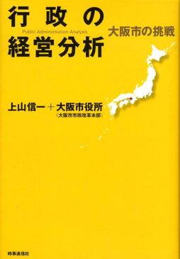 行政の経営分析 大阪市の挑戦 [ 上山信一 ]