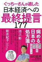 日本経済への最終提言177 ぐっちーさんが遺した