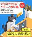 WordPressのやさしい教科書。 手を動かしながら学ぶ実用サイト作りと正しい運用 5 [ 竹下和人 ]
