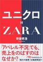 ユニクロ対ZARA (日経ビジネス人文庫) [ 齊藤 孝浩 ]