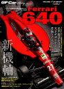 GP Car Story(Vol.27) Ferrari640 名門復活を託された天才デザイナーの苦悩 (SAN-EI MOOK F1速報 auto sport特別編)
