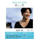 【送料無料】NHK VIDEO::綾野剛 RUN GO RUN 〜裸にしたい男 プレミアム・エディション〜【Blu-r...