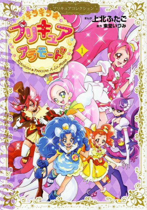 キラキラ☆プリキュアアラモード(1)プリキュアコレクション画像