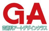 GA 芸術科アートデザインクラス Blu-ray BOX(仮)【Blu-ray】画像