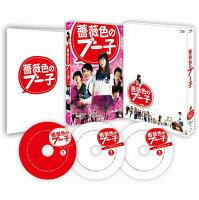 薔薇色のブー子 スペシャルBlu-ray BOX【Blu-ray】