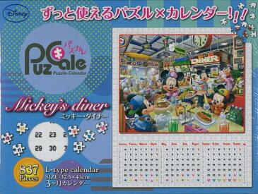【バーゲン本】ミッキー・ダイナー Disney 837P-パズカレ (パズル×カレンダー) [ パズル×カレンダー ]