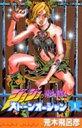 ストーンオーシャン(1) (ジャンプコミックス ジョジョの奇妙な冒険 pt.6) [ 荒木飛呂彦 ]