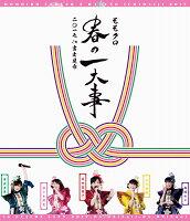 ももクロ春の一大事2017 in 富士見市 LIVE Blu-ray【Blu-ray】