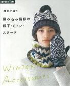 棒針で編む編み込み模様の帽子・ミトン・スヌード