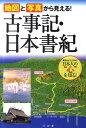 【送料無料】地図と写真から見える!古事記・日本書紀 [ 山本明 ]