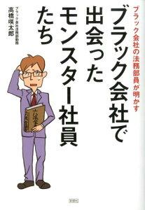 【送料無料】ブラック会社で出会ったモンスター社員たち [ 高橋咲太郎 ]