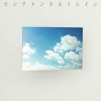センチメンタルトレイン (初回限定盤 CD+DVD Type-A)