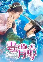 雲が描いた月明り Blu-ray SET1 130分特典映像DVDディスク付【Blu-ray】