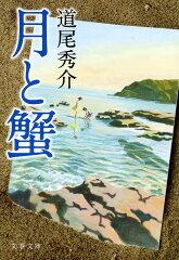 第144直木賞 芥川賞 直木賞