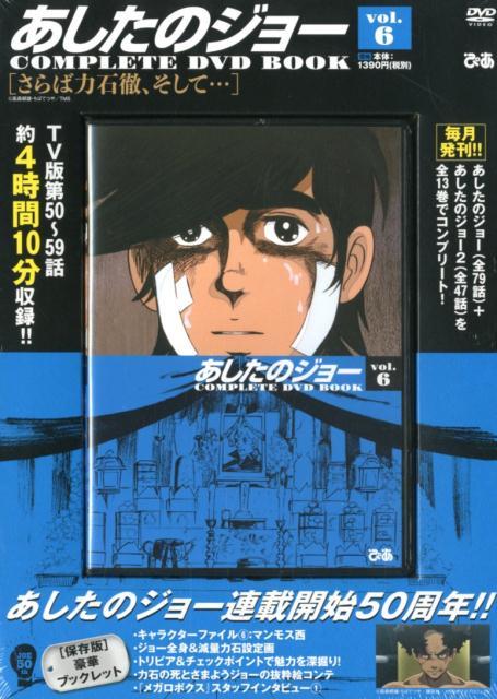 エンターテインメント, アニメーション DVDCOMPLETE DVD BOOKvol6 DVD
