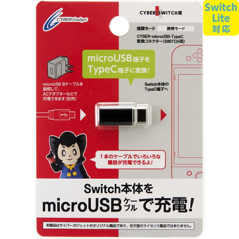 CYBER ・ microUSB-TypeC変換コネクター ( SWITCH 用) ブラック