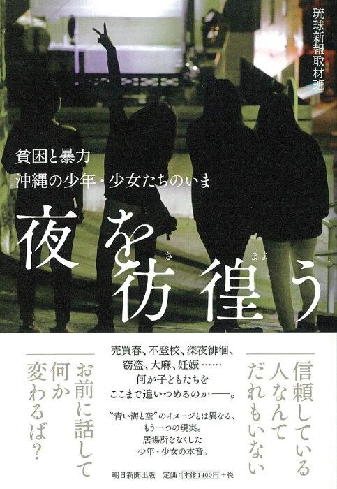 夜を彷徨う 貧困と暴力 沖縄の少年・少女たちのいま [ 琉球新報取材班 ]