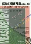 医学的測定尺度の理論と応用 妥当性、信頼性からG理論、項目反応理論まで [ デビッド・L.ストレイナー ]