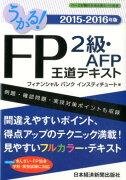 【ポイント5倍】【新刊】<br />うかる!FP2級・AFP王道テキスト(2015-2016年版)