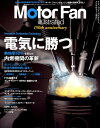 Motor Fan illustrated(Vol.150) 特集:電気に勝つ (モーターファン別冊)