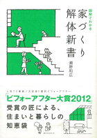【バーゲン本】図解でわかる家づくり解体新書