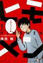 ヒモメン〜ヒモ更生プログラム〜(1) (MFコミックス フラッパーシリーズ) [ 鴻池剛 ]