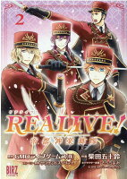 REALIVE!(2)