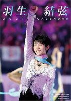 【楽天ブックス限定特典付き】卓上 羽生結弦(2021年1月始まりカレンダー)